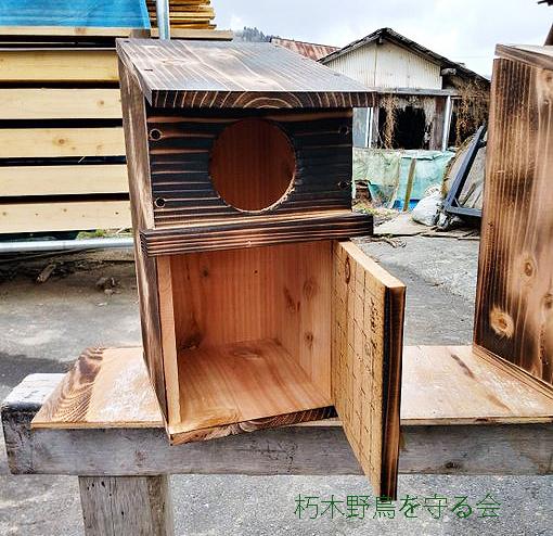 朽木野鳥を守る会コノハズク用巣箱